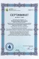 Ивойлова Сертификат Всероссийского вебинара