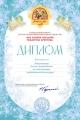 Диплом Рождество 2018 Квасникова