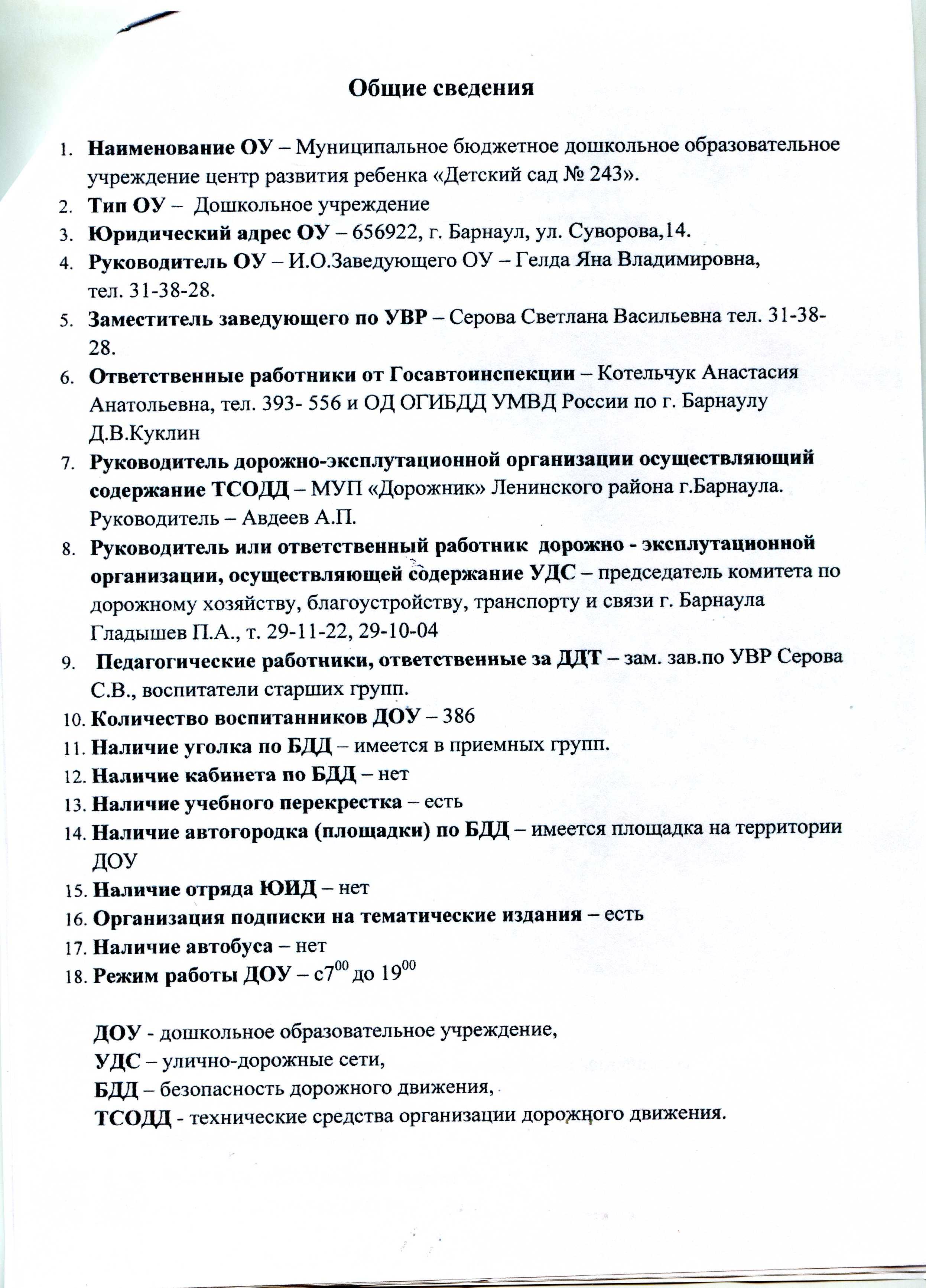 Общие сведения МБДОУ, касающиеся безопасности дорожного движения