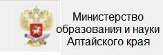 Министерство образования и науки Алт