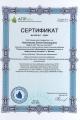 Квасникова Сертификат Всероссийского вебинара
