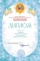 Диплом Рождество 2018 Ивойлова