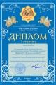 Диплом Рождество 2018 Плотникова Илюхина